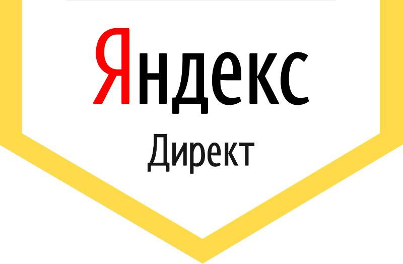Заказать настройку контекстной рекламы Яндекс