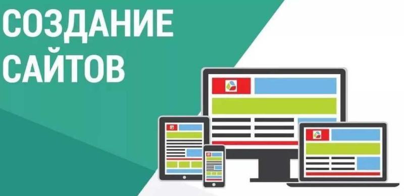 Разработка сайтов Краснодар