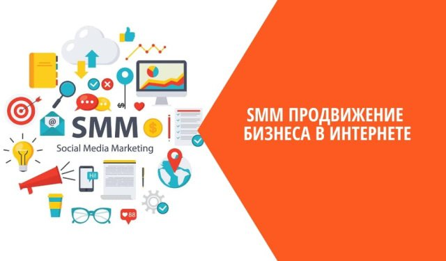 SMM услуги