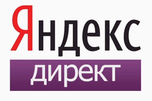 Яндекс Директ в Краснодаре